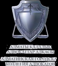 Адвокат Рахманов Нурлан Даирбекович